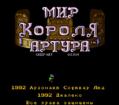 Скачать SNES King Arthur's World (RUS) на русском