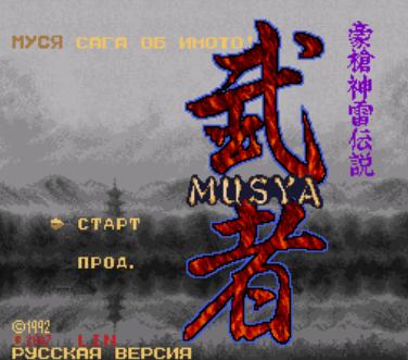 Скачать SNES Musya (RUS) на русском