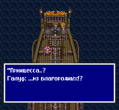 Скачать SNES Final Fantasy V (RUS) на русском