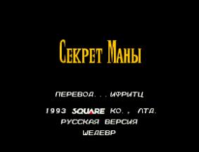 Скачать SNES Secret of Mana (RUS) на русском