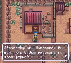 Скачать SNES Harvest Moon (RUS) на русском